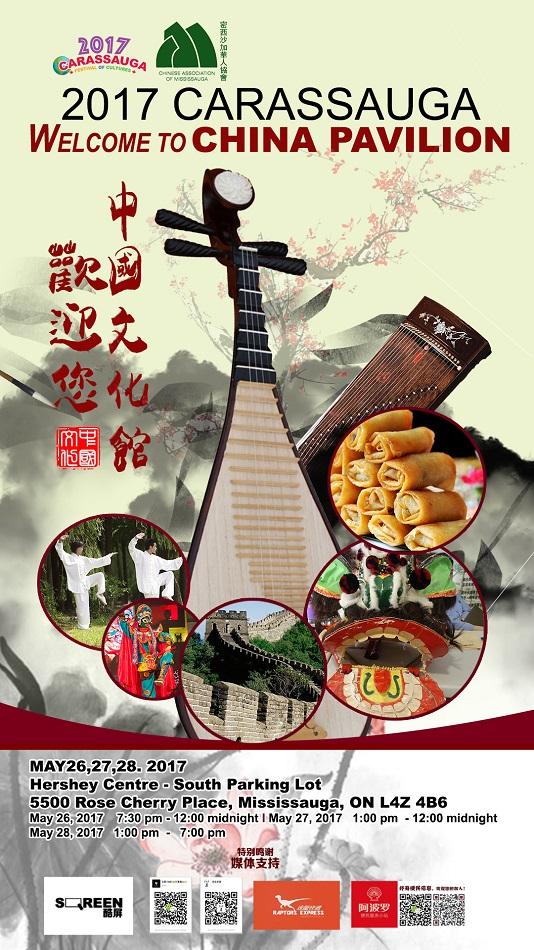 China Pavilion Poster